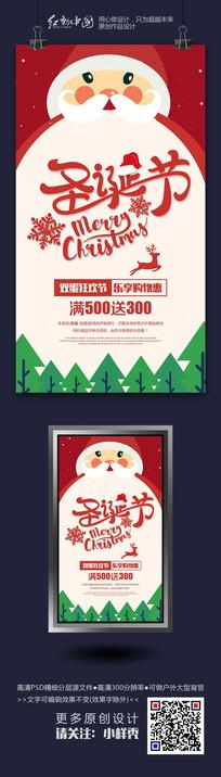 简约创意圣诞节节日宣传海报