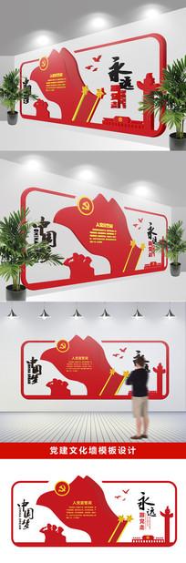 简约入党誓词党员活动室背景墙