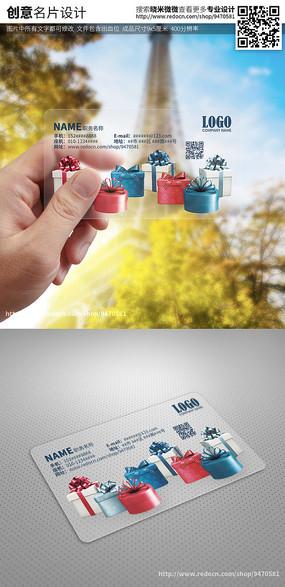 精美礼盒包装盒透明名片