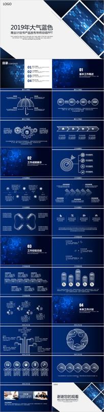 科技商业计划书产品发布PPT