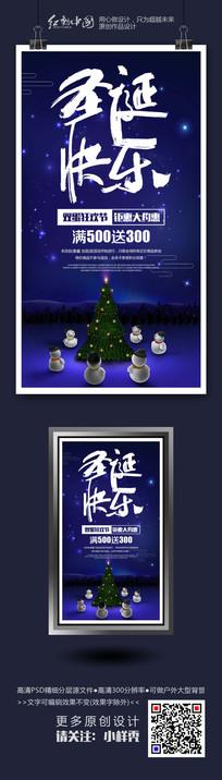 蓝色创意圣诞节节日宣传海报