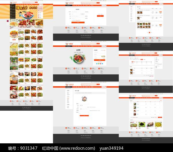 全套送餐电商网站页面设计图片