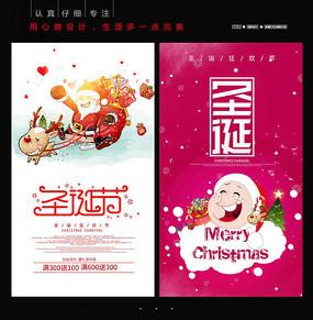 圣诞节海报 PSD