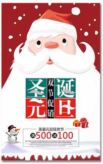 圣诞元旦双节店铺促销海报
