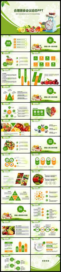 水果合理膳食营养搭配PPT