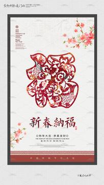 素雅简约春节海报设计