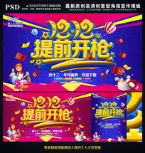 淘宝天猫双12促销海报