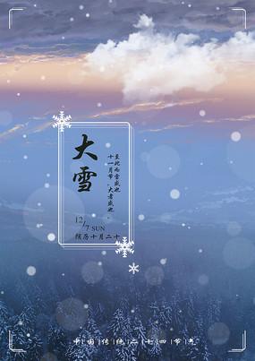 唯美手绘风二十四节气大雪海报