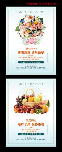 鲜花水果简约开业海报