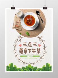 下午茶三点三小清新宣传海报