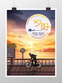 夕阳无限好原创手绘海报