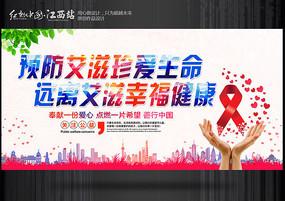 预防艾滋病海报