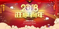 中国风狗年春节背景板