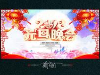 中国风狗年元旦晚会背景
