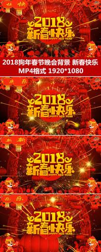 2018狗年春节视频狗年视频