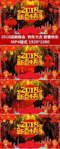 2018狗年春节晚会狗年视频