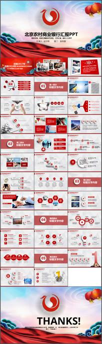 北京农村商业银行红色ppt
