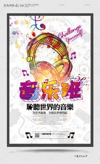 炫彩创意音乐宣传海报设计