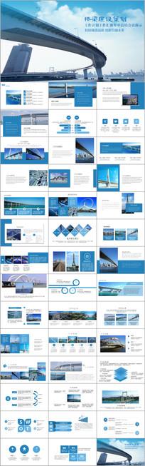 城市建设桥梁设计建筑PPT