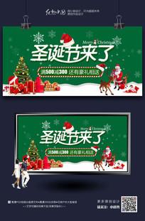 创意精美圣诞节海报素材模板