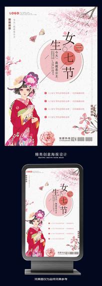 创意女生节日系小清新手绘海报