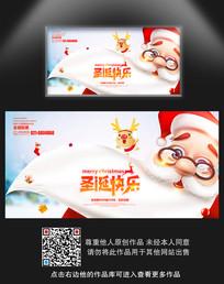 创意圣诞节主题背景展板设计