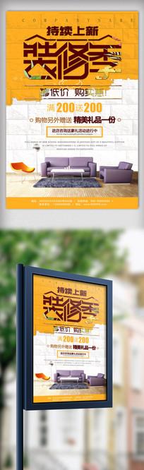 创意一站式装修家装海报设计