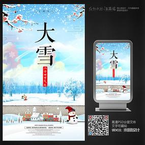传统节日大雪节气