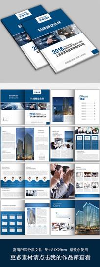 大气高端企业文化通用画册