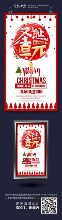 大气时尚简约圣诞节海报素材