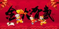 大气喜庆春节主题海报设计