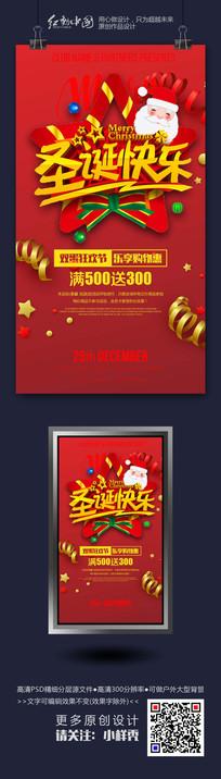 大气喜庆圣诞节快乐海报素材