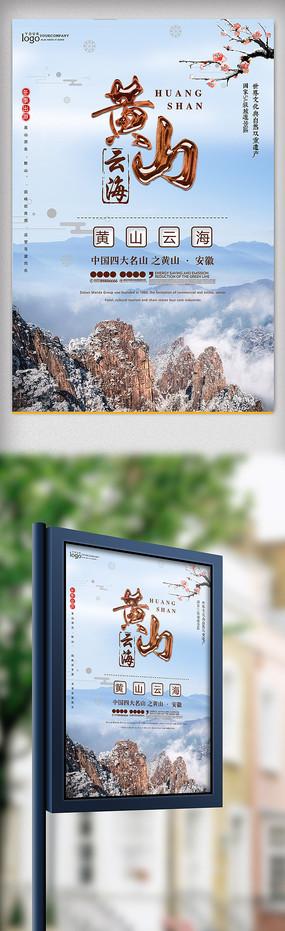大全中国风黄山旅游海报设计爱彼大气攻略第一关图片