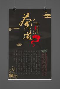 大型茶道宣传海报