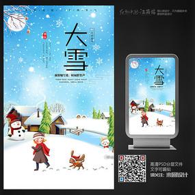大雪二十四节气海报