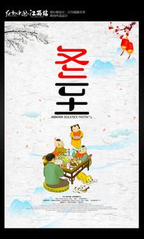 冬至海报设计