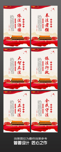 法制法治中国宣传展板