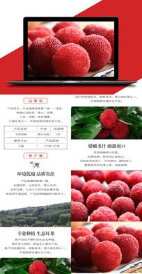 浮宫杨梅详情页设计