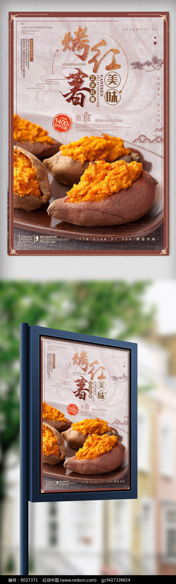 复古创意烤红薯美食海报设计图片