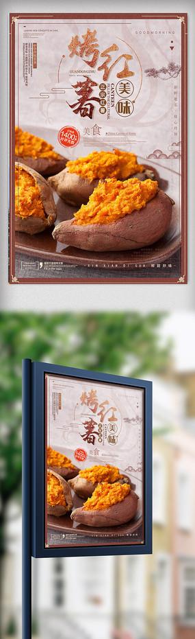 复古创意烤红薯美食海报设计