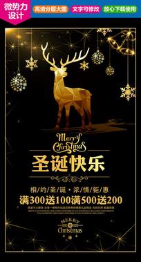 高档金色圣诞节活动宣传海报