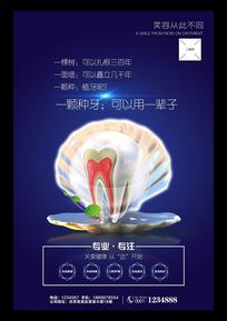 高端保护牙齿口腔护理医院海报