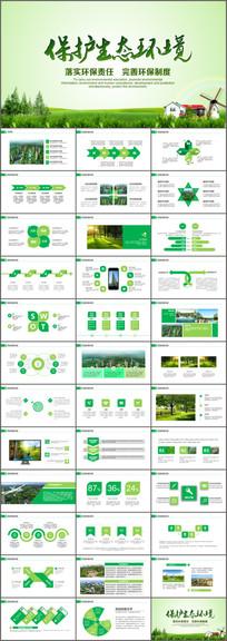 公益绿色环保城市PPT模板