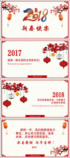狗年新年元旦春节PPT贺卡