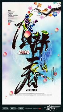 贺新春2018狗年宣传海报