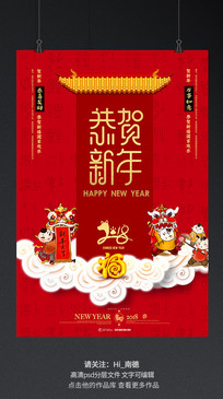 红色华丽2018狗年新年海报