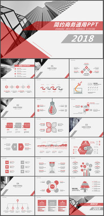 红色简约商务PPT模板