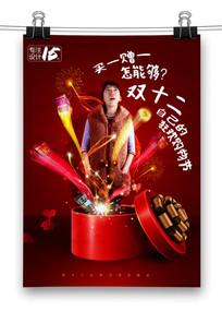 红色礼品促销海报
