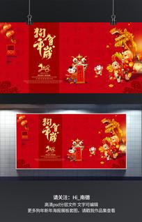 红色中国风2018狗年海报