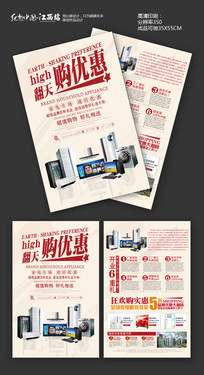 家电促销宣传单设计
